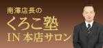 くろこ塾IN本店サロン