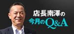 GAUDIE店長 南澤の【今月のQ&A】