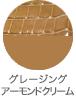 グレージング/アーモンドクリーム