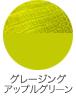 グレージング/アップルグリーン