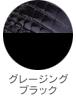 グレージング/ブラック