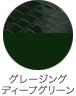グレージング/ディープグリーン