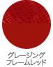 グレージング/フレームレッド(特別カラー)