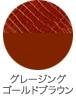 グレージング/ゴールドブラウン