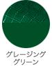 グレージング/グリーン