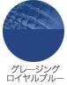 グレージング/ロイヤルブルー(特別カラー)
