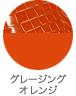 グレージング/オレンジ