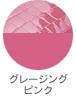 グレージング/ピンク