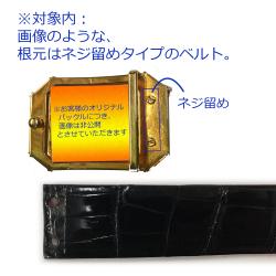 バックル/フルオーダーメイドベルトで使用可