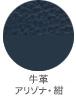 牛革/アリゾナ・紺色