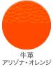 牛革/アリゾナ・オレンジ