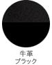 牛革/ブラック