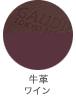 牛革/ワイン