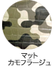 マット/カモフラージュ