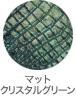 マット/クリスタルグリーン