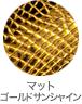 マット/ゴールドサンシャイン
