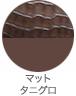 マット/タニグロ
