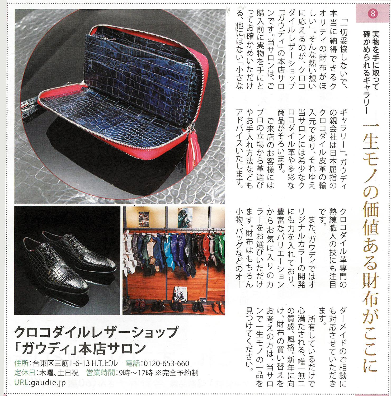 日経REVIVE 1月号掲載
