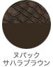 ヌバック/サハラブラウン(特別色)