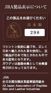 JRA製品表示(会員番号298)