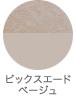 ピックスエード/ベージュ