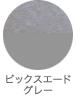 ピックスエード/グレー