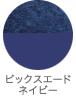 ピックスエード/ネイビー
