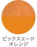 ピックスエード/オレンジ