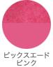 ピックスエード/ピンク