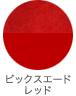 ピックスエード/レッド