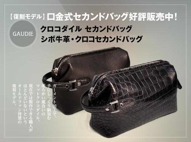 復刻モデル口金式セカンドバッグ