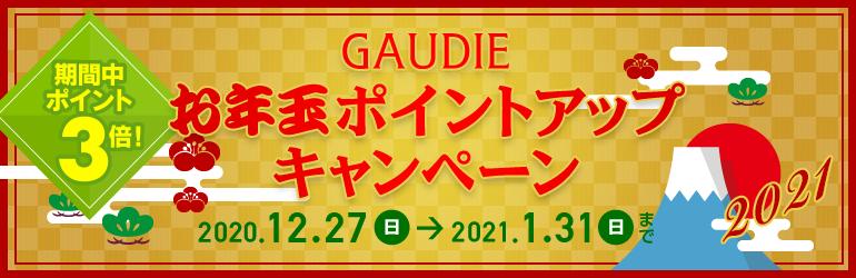 GAUDIE・お年玉ポイントアップキャンペーン/期間中、ポイント3倍!