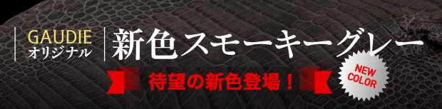 GAUDIEオリジナル新色スモーキーグレー登場